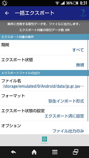 無料商业Appの出先でちょっと帳簿入力 for 弥生会計 アドバンス 記事Game