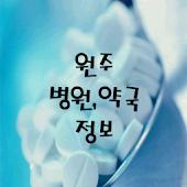 원주 병원,약국 정보