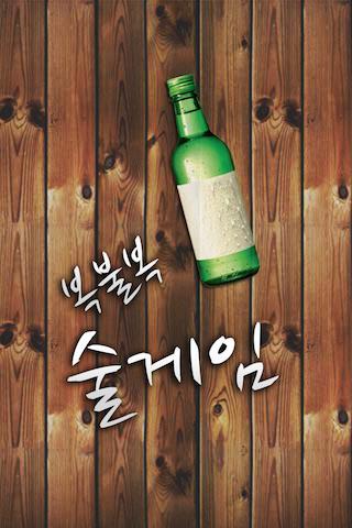 복불복 술게임 - 술자리 음주 게임