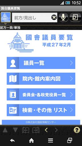 国会議員要覧平成27年2月版