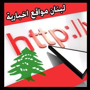 اخبار لبنان من مواقع الاخبار