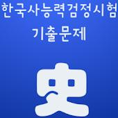 고급 한국사능력검정시험 기출문제 12~14회