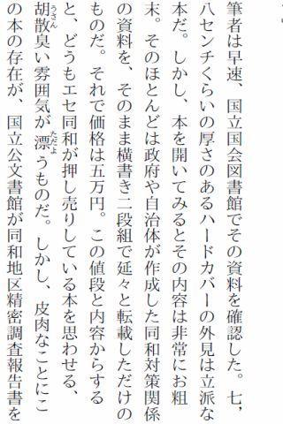 「同和と在日」電子版2012年6月号 示現舎- screenshot