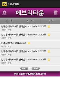 [인기] 에브리타운 공략 친추 커뮤니티 게임알지- screenshot thumbnail