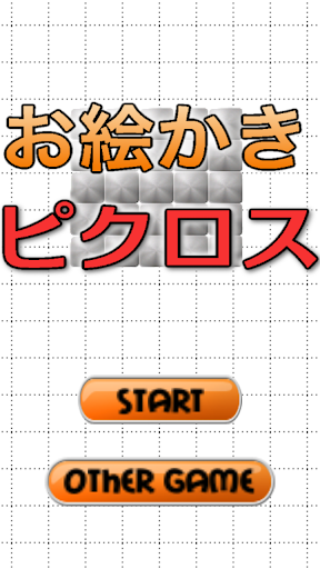 免費下載解謎APP|お絵かきロジックピクロス 無料のnonogram app開箱文|APP開箱王