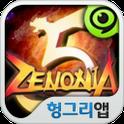제노니아5 공식커뮤니티 헝그리앱 icon