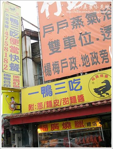 福廣燒臘店