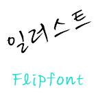 GFIllust Korean Flipfont icon