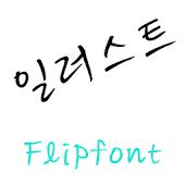 GFIllust™ Korean Flipfont