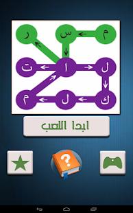 لغز مسار الكلمات العربية