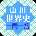 山川世界史一問一答 logo