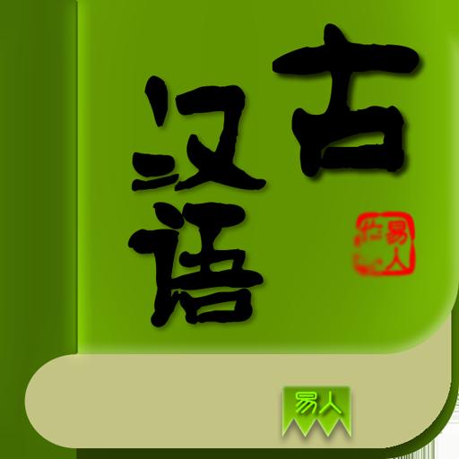 古汉语字典 LOGO-APP點子