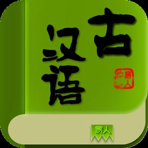 古汉语字典 教育 App LOGO-硬是要APP