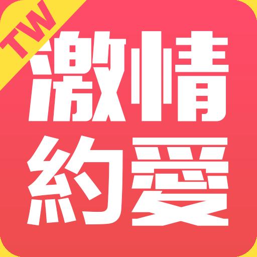 激情約愛【台灣版】-附近正妹帥哥在線約會,聊天,交友 社交 App LOGO-APP試玩