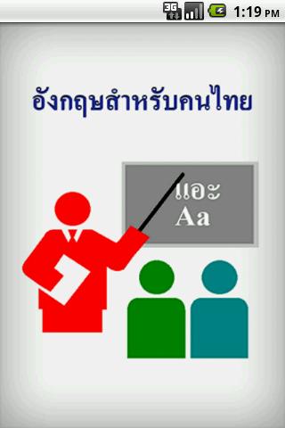 ภาษาอังกฤษ สำหรับคนไทย 5 Test - screenshot