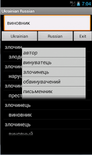 Ukrainian Russian Dictionary - screenshot thumbnail