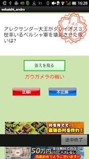 世界史3000問 受験にも役立つ!無料世界史学習アプリ Screenshot