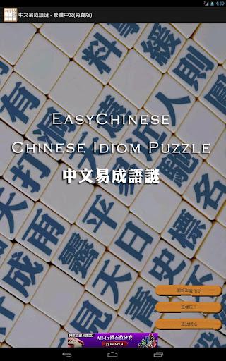 中文易成語謎(繁體免費版)