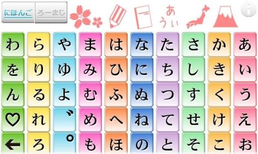 免費教育App|Nihongo Study|阿達玩APP