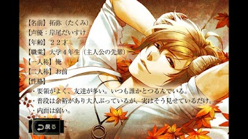 Screenshot of Soine Hitsuji -Takumi Ver.-