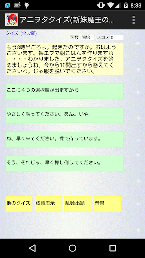 アニヲタクイズ 新妹魔王の契約者編