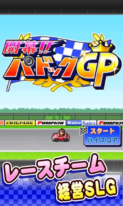 開幕!!パドックGP- screenshot