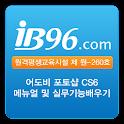 어도비 포토샵 CS6 메뉴얼 동영상 강의 배우기 강좌 icon