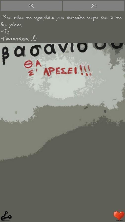 Ανεκδοτα Ατακες - βασανιζομαι - screenshot