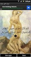 Screenshot of جبران خليل جبران free