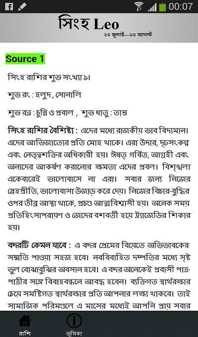 Rashi Bhavishya Jyotish Free Marathi Rashi Bhavishya Mesha rashi 2014 ...