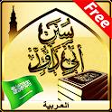 Sunan Abi Dawud Hadith Arabic icon