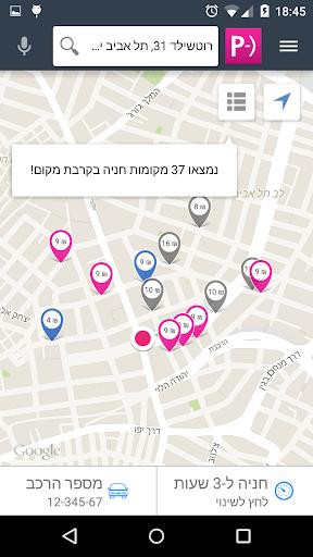 פינק פארק יש חניה בתל אביב