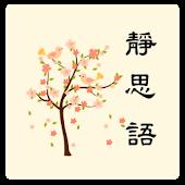 Jing Si Aphorisms