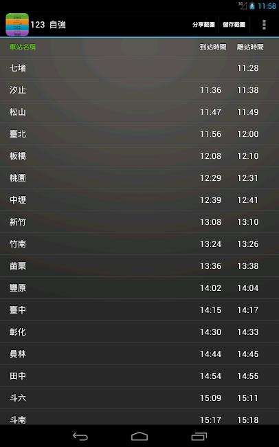 #16. 雙鐵時刻表(台鐵、高鐵、航班、搶票、公車、單車、轉乘、捷運) (Android)