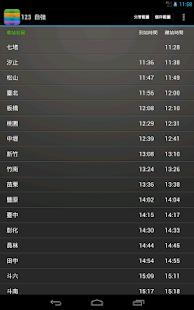 雙鐵時刻表(台鐵高鐵、航班、搶票、公車單車、轉乘、捷運)  螢幕截圖 16