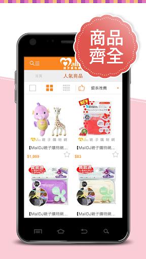 MallDJ親子購物網:販售婦幼用品物美價廉,讓幸福輕鬆滿分