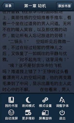 免費下載書籍APP|九阳神功 app開箱文|APP開箱王