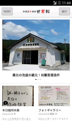 沖縄音楽酒場 世果報