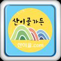 산이골가든,공주맛집,오리전문점 icon
