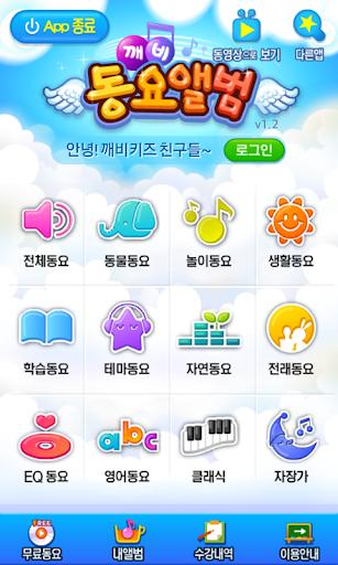免費下載教育APP|깨비키즈 깨비 동요앨범 app開箱文|APP開箱王