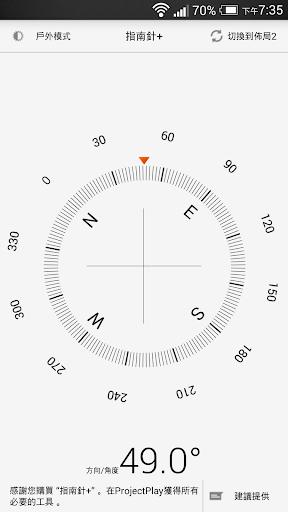 【免費工具App】指南針+ (Compass+)-APP點子