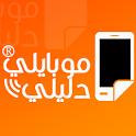 دليل اليمن التجاري - M.Daleely icon