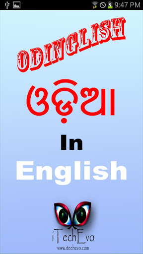 Odinglish - Type In Oriya