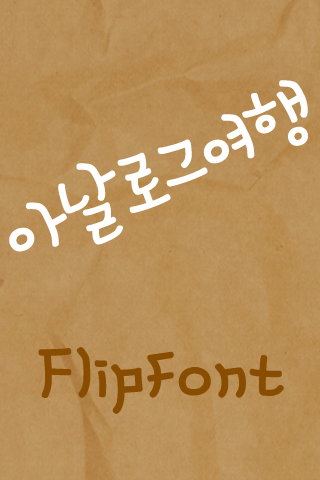 MDAnaloguetrip™ KoreanFlipfont