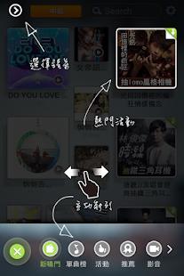 玩免費音樂APP|下載Music Go! app不用錢|硬是要APP