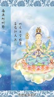 The Great Compassion Mantra - screenshot thumbnail