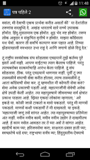 Shyamchi Patre by Sane Guruji