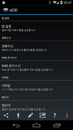 Enhanced SMS Caller ID +