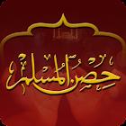 Hisnul Muslim - Arabic English icon
