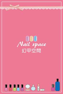 幻甲空間 NailSpace